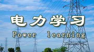 電力學習軟件