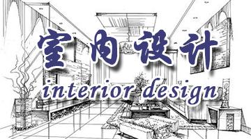 室内设计软件