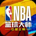 NBA篮球大师重生