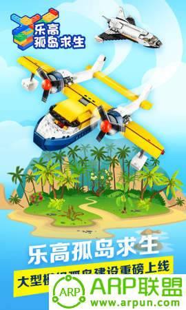 乐高孤岛求生模拟器