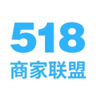 518商家联盟