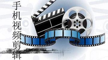 免费的手机视频剪辑软件