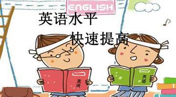 快速提高英语水平软件