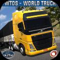 终极卡车驾驶模拟器
