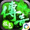 绿色传奇1.76