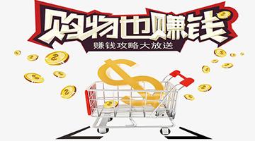 购物赚钱软件