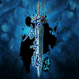 古剑奇缘诛仙破解版