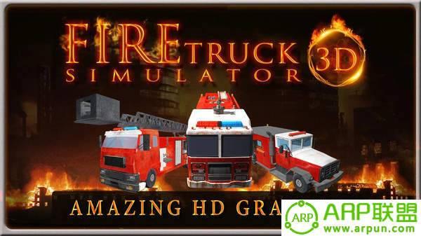 真实消防车模拟器破解版