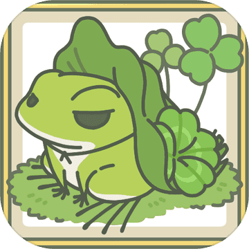 旅行青蛙汉化版