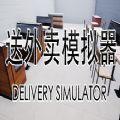 送外卖模拟器