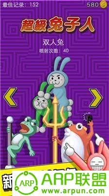 团团玩的兔子打架