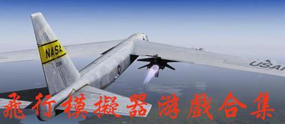 飞行模拟器游戏