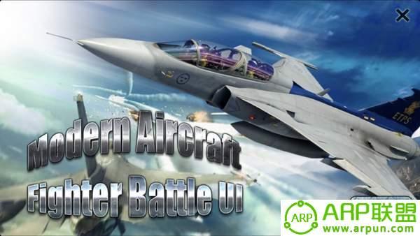现代战斗机战斗