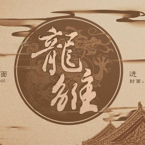 高自由皇帝后宫龙雏破解版