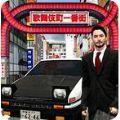 东京通勤族驾驶模拟器