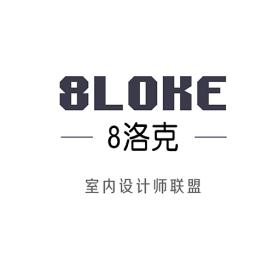 8洛克设计师联盟