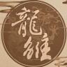 龙雏3.6破解版