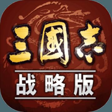 三国志战略版官网版