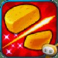 我切奶酪贼6