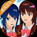 樱花校园模拟器1.036.01版本