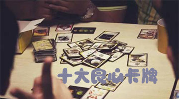 十大良心卡牌手游