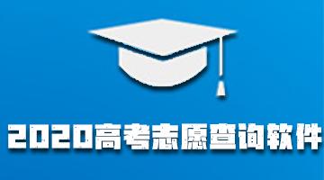 2020高考志愿查询软件
