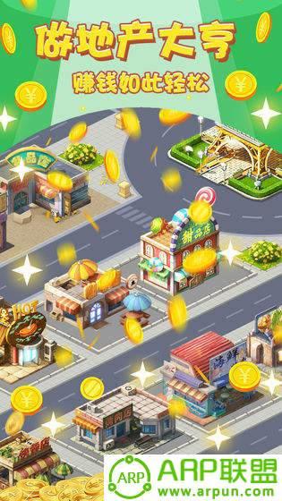 模拟城市我是首富