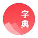 汉语字典学生版
