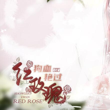 狗血艳过红玫瑰破解版