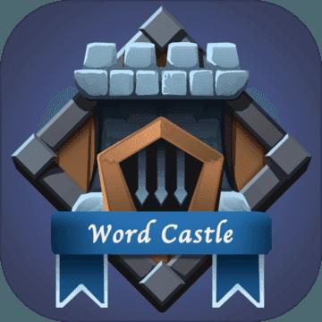 单词城堡破解版