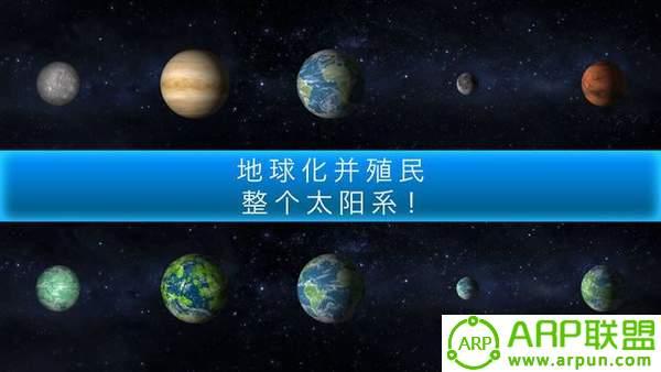 行星模拟器