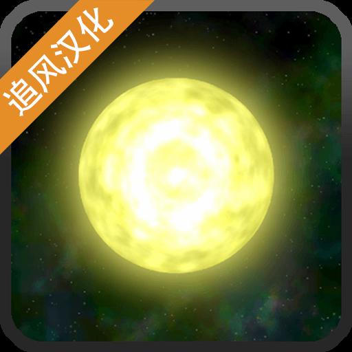 太阳系行星2上帝模式