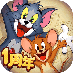 猫和老鼠破解版无限金币无限钻石