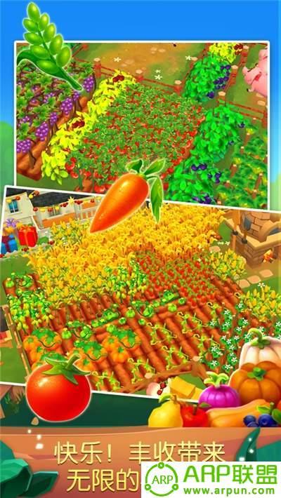 一起来种菜