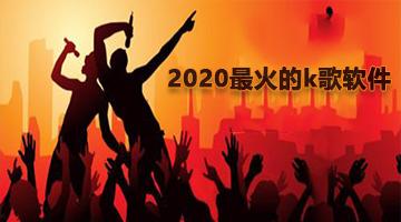 2020最火的k歌软件
