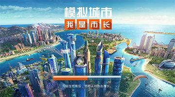 模拟城市游戏