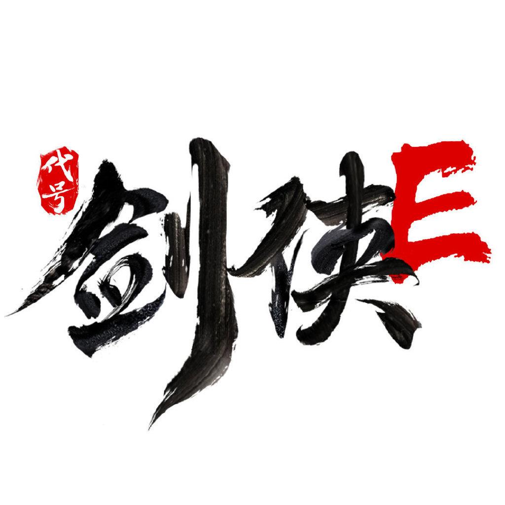 西山居代号剑侠E