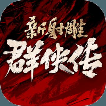 新射雕群侠传之铁血丹心版