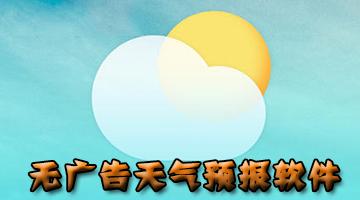 无广告天气预报软件