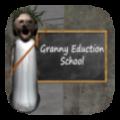 恐怖婆婆的学校