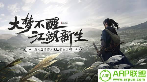 楚留香:一梦江湖