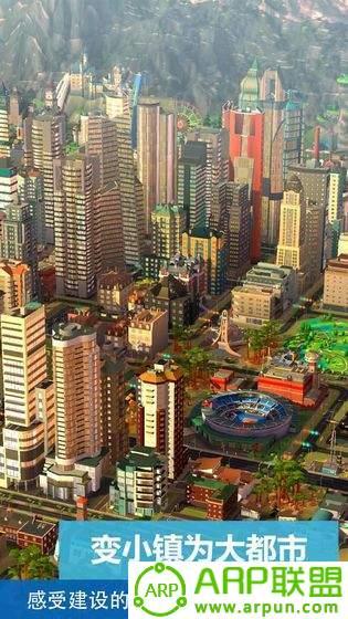 模拟城市我是市长真正破解版