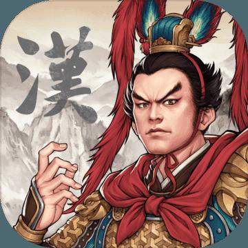 汉末霸业中文