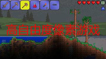 高自由度像素游戏