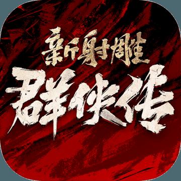新射雕群侠传之铁血丹心官网版