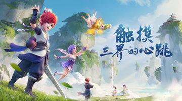 梦幻西游网页版游戏