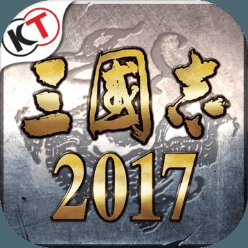 三国志2017破解版