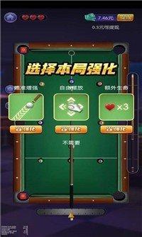 台球天王赚钱游戏
