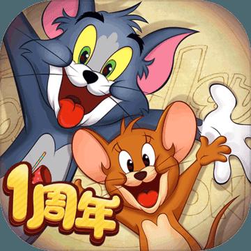 猫和老鼠2021