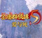 金庸群侠传5爱与死